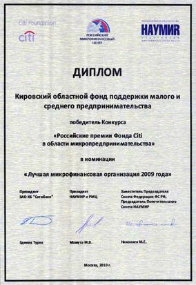 Диплом: За активное участие и высокое качество представляемых на конкурс заявок 2009