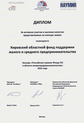 Диплом: За активное участие и высокое качество представляемых на конкурс заявок 2010