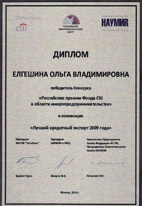 Диплом: Лучший кредитный эксперт 2009 года